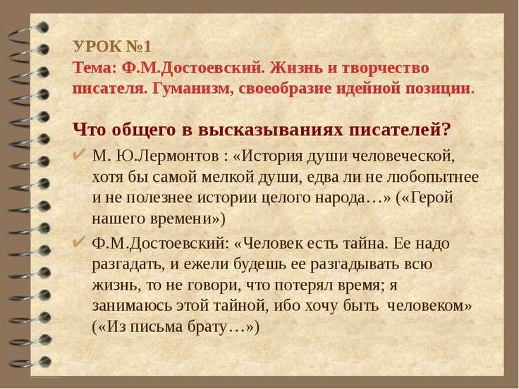 УРОК №1 Тема: Ф.М.Достоевский. Жизнь и творчество писателя. Гуманизм, своеобр...
