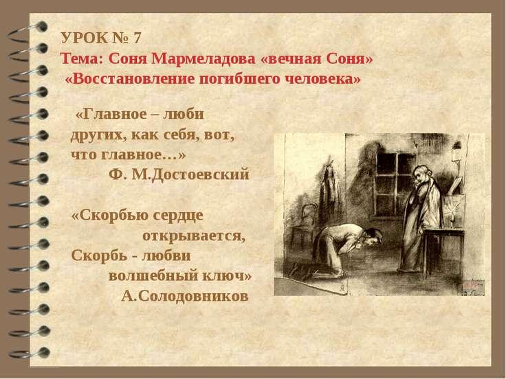 УРОК № 7 Тема: Соня Мармеладова «вечная Соня» «Восстановление погибшего челов...