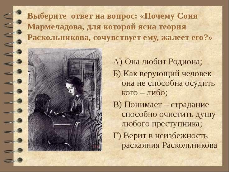 Выберите ответ на вопрос: «Почему Соня Мармеладова, для которой ясна теория Р...