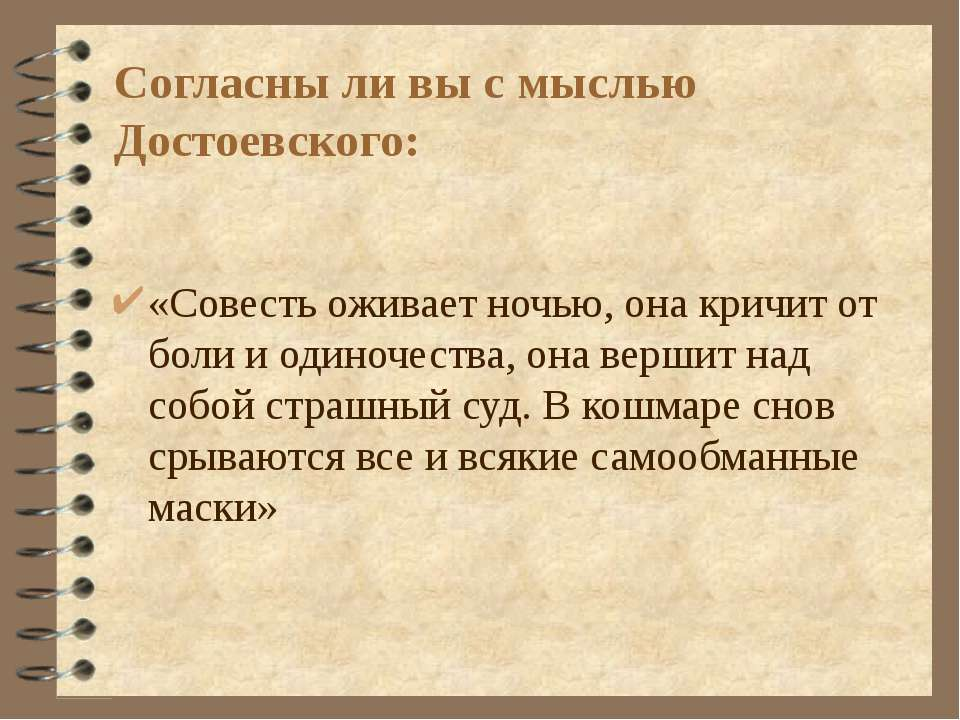 Согласны ли вы с мыслью Достоевского: «Совесть оживает ночью, она кричит от б...