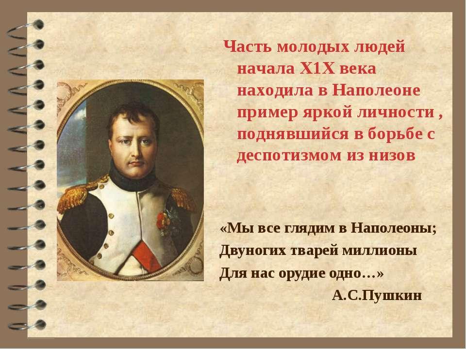 «Мы все глядим в Наполеоны; Двуногих тварей миллионы Для нас орудие одно…» А....