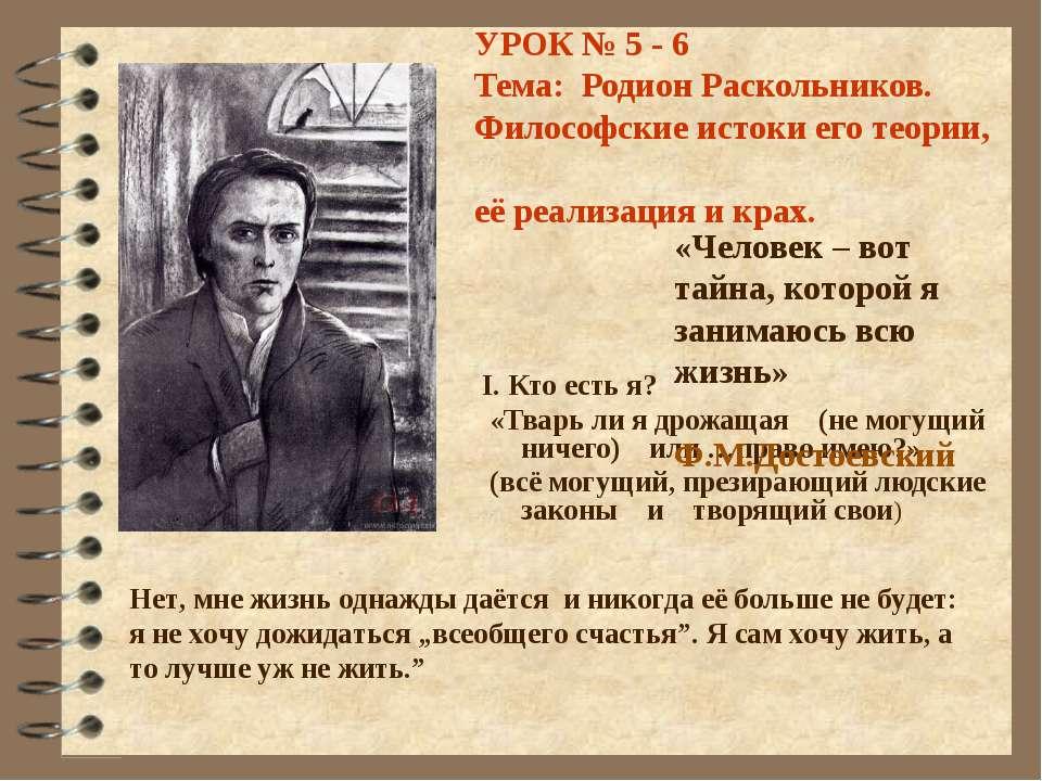 УРОК № 5 - 6 Тема: Родион Раскольников. Философские истоки его теории, её реа...