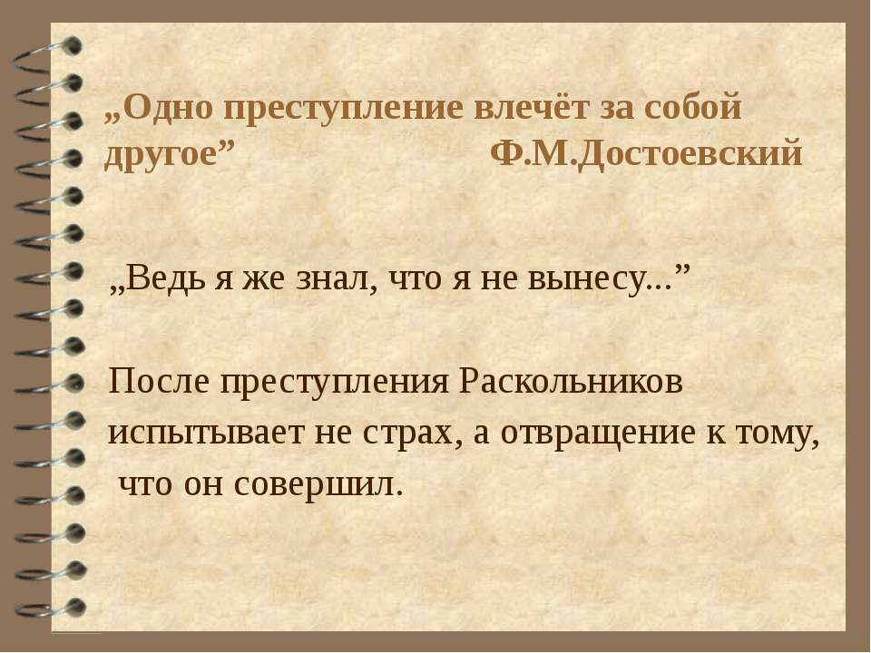 """""""Одно преступление влечёт за собой другое"""" Ф.М.Достоевский """"Ведь я же знал, ч..."""