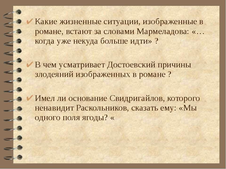 Какие жизненные ситуации, изображенные в романе, встают за словами Мармеладов...