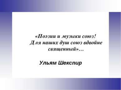 «Поэзии и музыки союз! Для наших душ союз вдвойне священный»… Ульям Шекспир