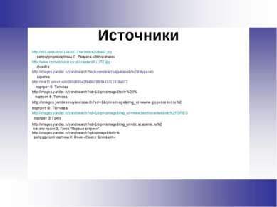 Источники http://s59.radikal.ru/i164/0812/6e/9ddce20fba92.jpg репродукция кар...