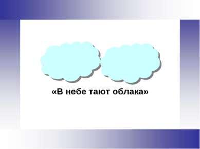 Федор Тютчев «В небе тают облака»