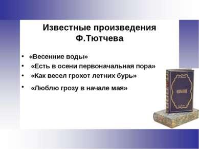 Известные произведения Ф.Тютчева «Весенние воды» «Есть в осени первоначальная...