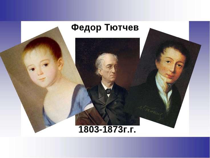 Федор Тютчев 1803-1873г.г.