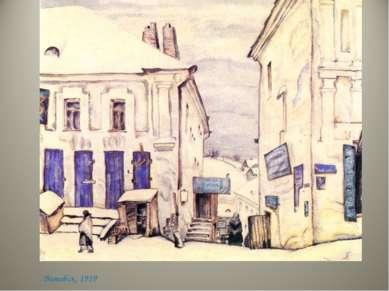 Витебск. 1919