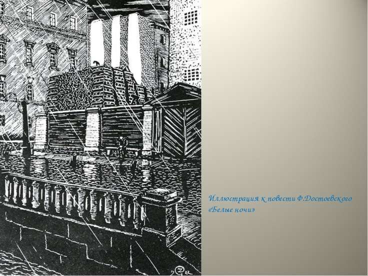 Иллюстрация к повести Ф.Достоевского «Белые ночи»
