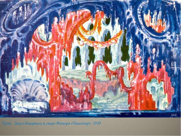 Грот. Эскиз декорации к опере Вагнера «Тангейзер». 1930