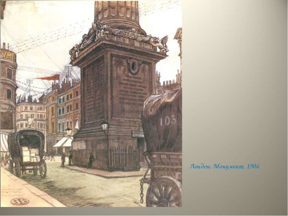 Лондон. Монумент. 1906