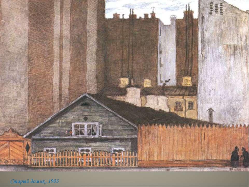 Старый домик. 1905