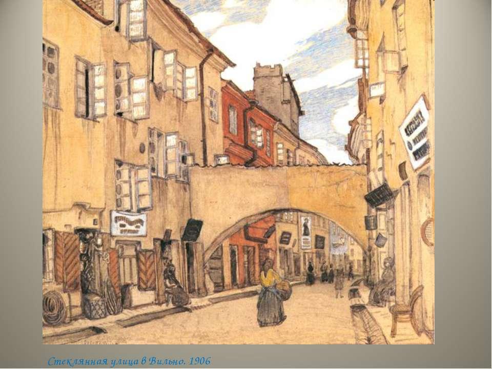 Стеклянная улица в Вильно. 1906