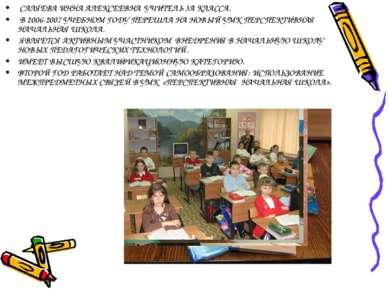 САЛЯЕВА ИННА АЛЕКСЕЕВНА УЧИТЕЛЬ 3А КЛАССА. В 2006-2007 УЧЕБНОМ ГОДУ ПЕРЕШЛА Н...