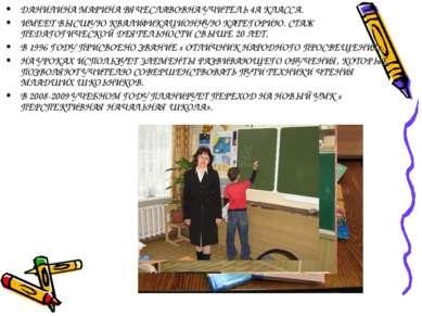 ДАНИЛИНА МАРИНА ВЯЧЕСЛАВОВНА УЧИТЕЛЬ 4А КЛАССА. ИМЕЕТ ВЫСШУЮ КВАЛИФИКАЦИОННУЮ...