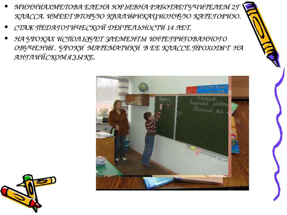 МИННИАХМЕТОВА ЕЛЕНА ЮРЬЕВНА РАБОТАЕТ УЧИТЕЛЕМ 2Г КЛАССА. ИМЕЕТ ВТОРУЮ КВАЛИФИ...