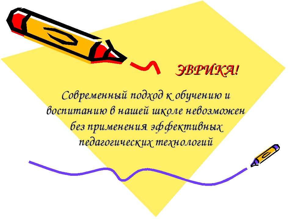 ЭВРИКА! Современный подход к обучению и воспитанию в нашей школе невозможен б...