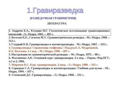 (РАЗВЕДОЧНАЯ ГРАВИМЕТРИЯ) ЛИТЕРАТУРА 1. Андреев Б.А., Клушин И.Г. Геологическ...