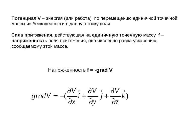 Потенциал V – энергия (или работа) по перемещению единичной точечной массы из...