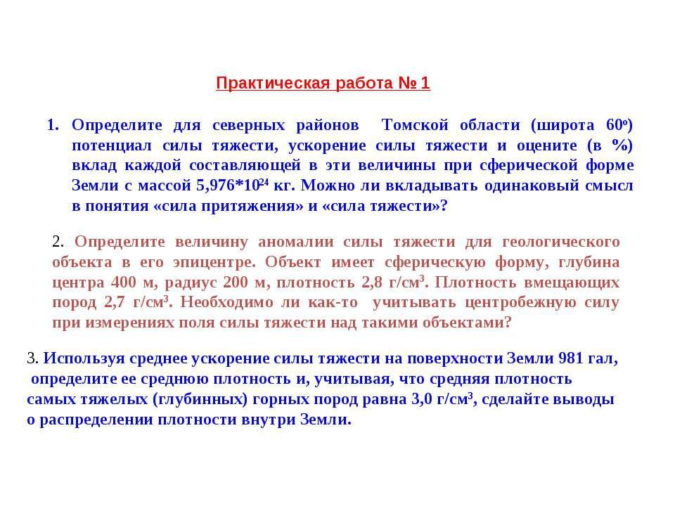 Практическая работа № 1 Определите для северных районов Томской области (широ...