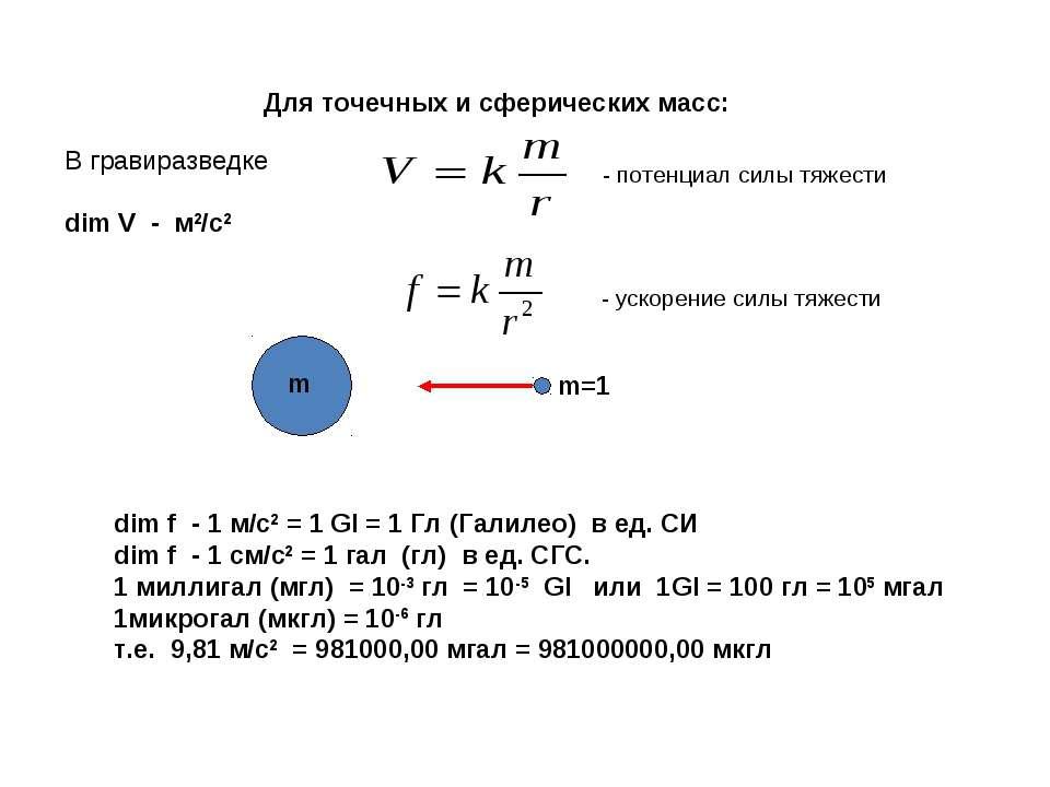 В гравиразведке dim V - м2/с2 dim f - 1 м/с2 = 1 Gl = 1 Гл (Галилео) в ед. СИ...