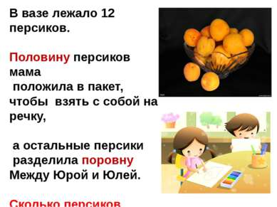 В вазе лежало 12 персиков. Половину персиков мама положила в пакет, чтобы взя...