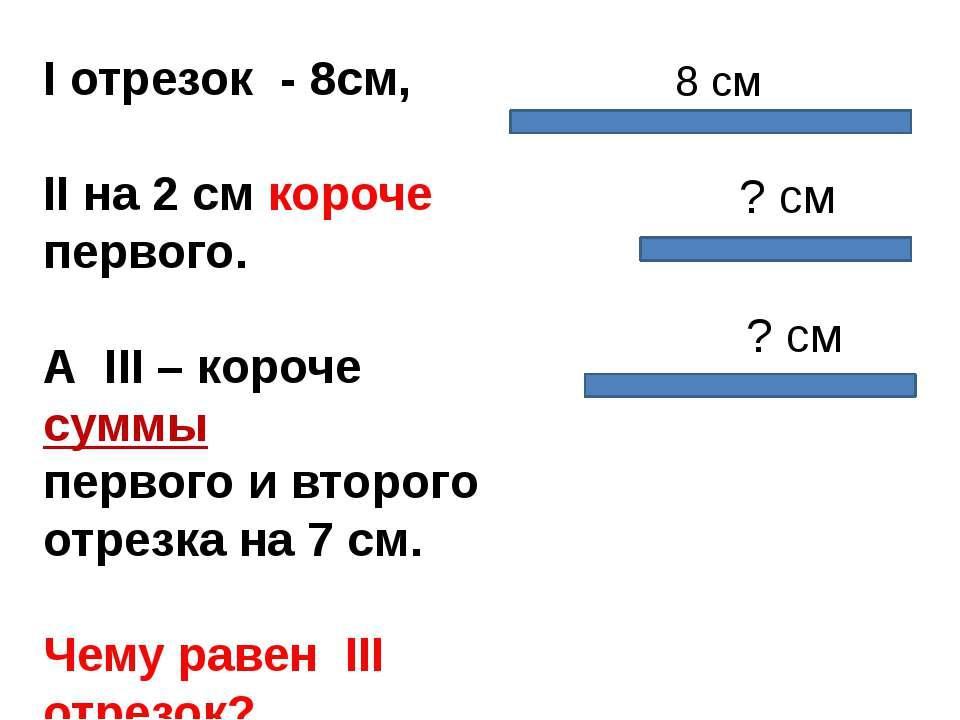 I отрезок - 8см, II на 2 см короче первого. А III – короче суммы первого и вт...