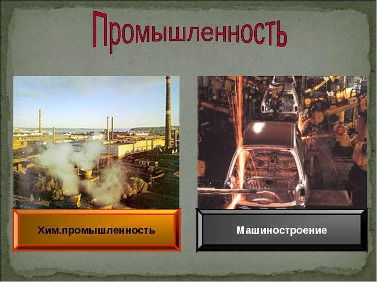 Машиностроение Хим.промышленность