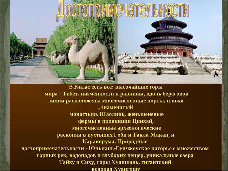 В Китае есть все: высочайшие горы мира - Тибет, низменности и равнины, вдоль ...
