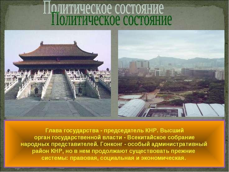 Глава государства - председатель КНР. Высший орган государственной власти - В...