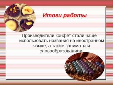 Итоги работы Производители конфет стали чаще использовать названия на иностра...