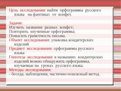 Цель исследования: найти орфограммы русского языка на фантиках от конфет. Зад...