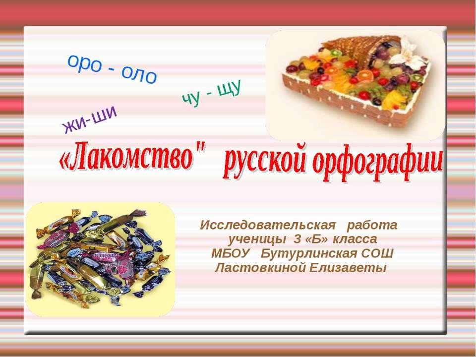 Исследовательская работа ученицы 3 «Б» класса МБОУ Бутурлинская СОШ Ластовкин...