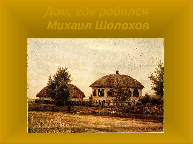 Дом, где родился Михаил Шолохов