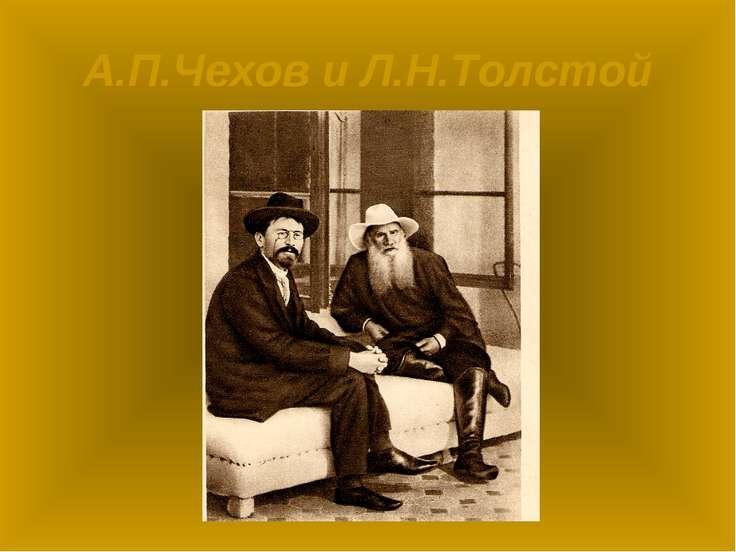 А.П.Чехов и Л.Н.Толстой