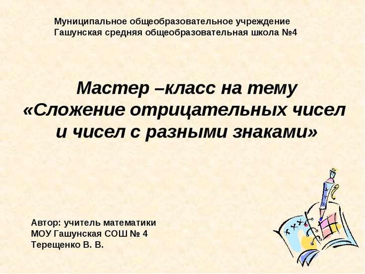 Муниципальное общеобразовательное учреждение Гашунская средняя общеобразовате...