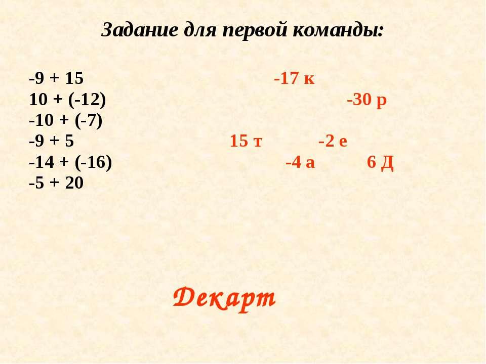 Декарт
