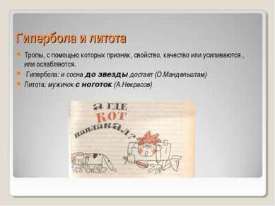 Гипербола и литота Тропы, с помощью которых признак, свойство, качество или у...