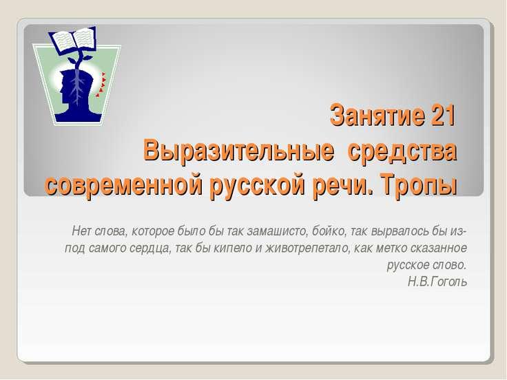 Занятие 21 Выразительные средства современной русской речи. Тропы Нет слова, ...