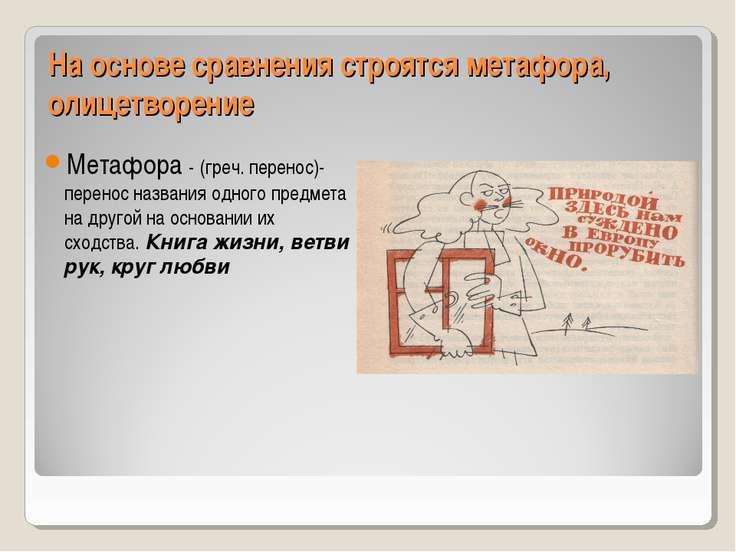 На основе сравнения строятся метафора, олицетворение Метафора - (греч. перено...