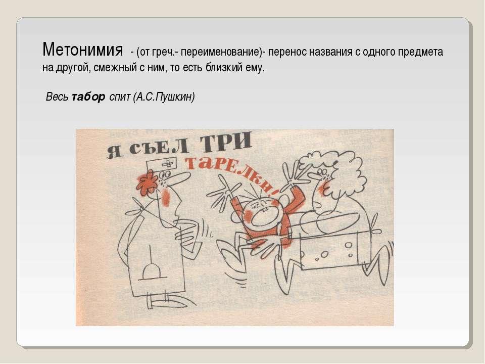 Метонимия - (от греч.- переименование)- перенос названия с одного предмета на...