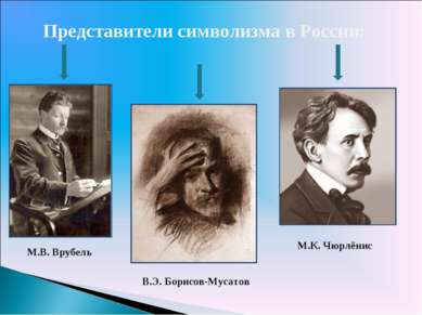 Представители символизма в России: М.В. Врубель М.К. Чюрлёнис В.Э. Борисов-Му...
