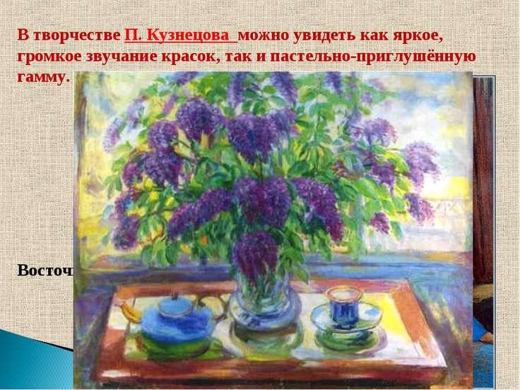 В творчестве П. Кузнецова можно увидеть как яркое, громкое звучание красок, т...