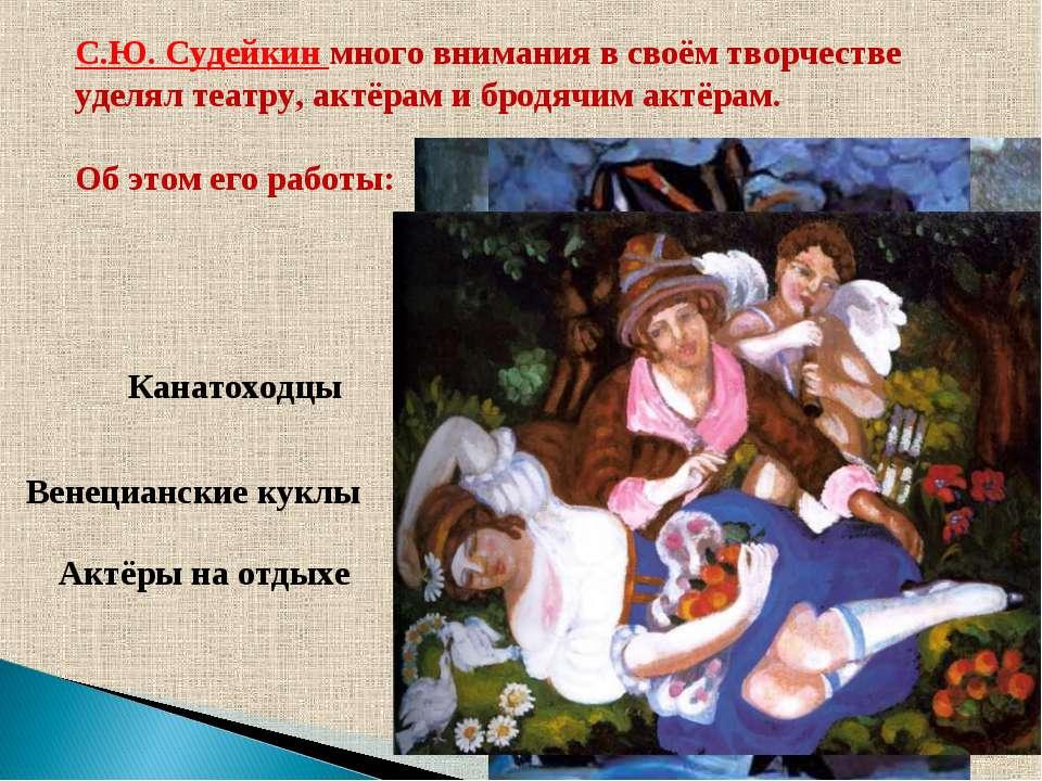 С.Ю. Судейкин много внимания в своём творчестве уделял театру, актёрам и брод...