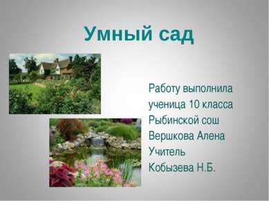 Умный сад Работу выполнила ученица 10 класса Рыбинской сош Вершкова Алена Учи...