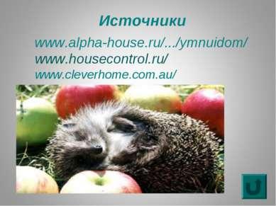 www.alpha-house.ru/.../ymnuidom/ www.housecontrol.ru/ www.cleverhome.com.au/ ...