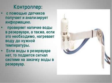 Контроллер: с помощью датчиков получает и анализирует информацию. проверяет н...