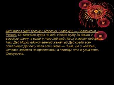 Дед Мороз (Дед Трескун, Морозко и Карачун) — Белоруссия и Россия. Он немного ...